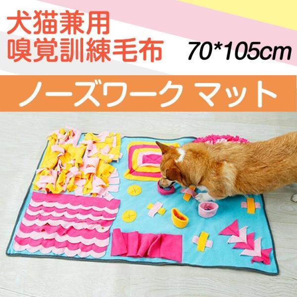 ペットおもちゃ ノーズワークマット 訓練毛布 犬 猫 ペット 分離不安/食いちぎる対策 運動不足/ストレス解消 噛むおもちゃ 知育玩具 嗅覚活動用品 (70*105CM)|tgbsell06