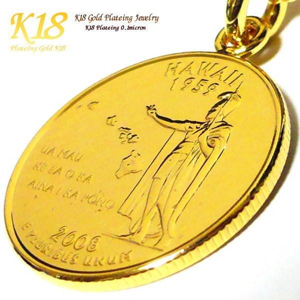 ハワイ 州 アメリカ 18金 18K コーティング コイン ネックレス チェーン ハワイアンジュエリー ペンダント ゴールド 世界 外国 海外 40cm 45cm 50cm 60cm