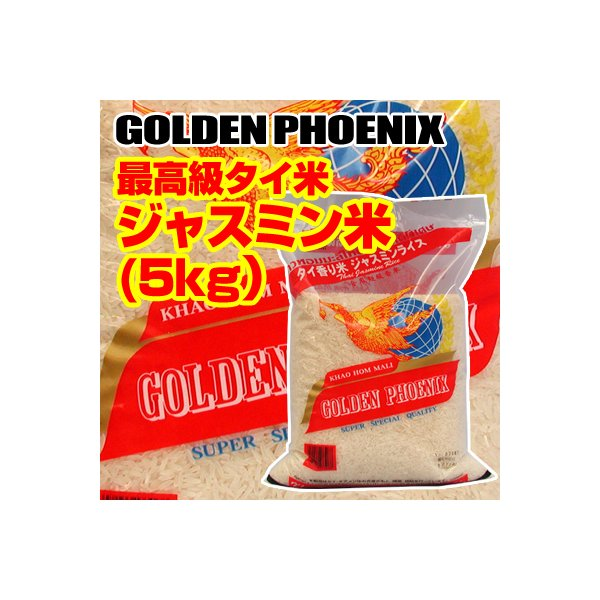 【本格タイ料理クンテープ道頓堀本店】最高級タイ米 ジャスミン米 5kg