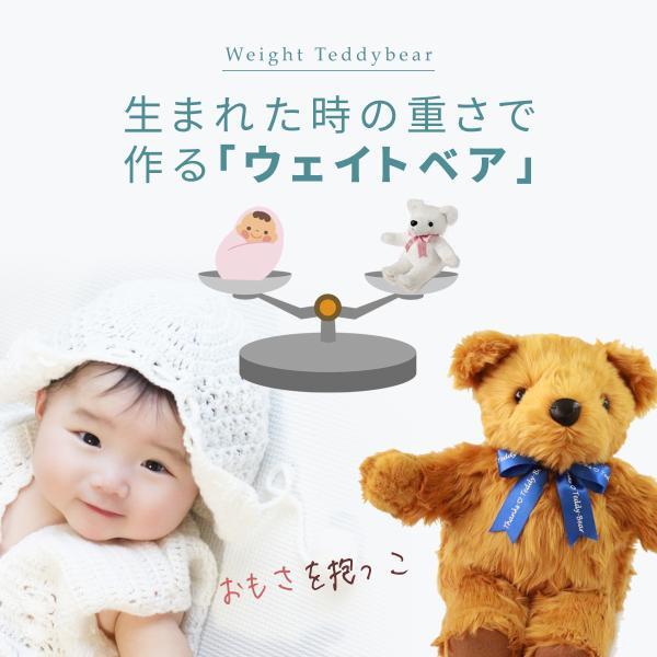 体重ベア ウェイトベア ウエイトドール アウトレット【ベーシック】1体|thanksteddybear