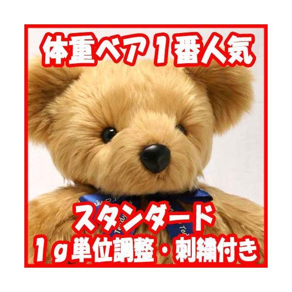 体重ベア ウェイトベア ウエイトドール 1番人気【スタンダード】B|thanksteddybear