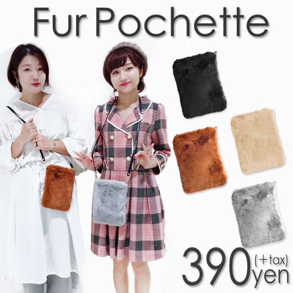 メール便OK Fur Pochette ファーポシェット サンキューマート//10