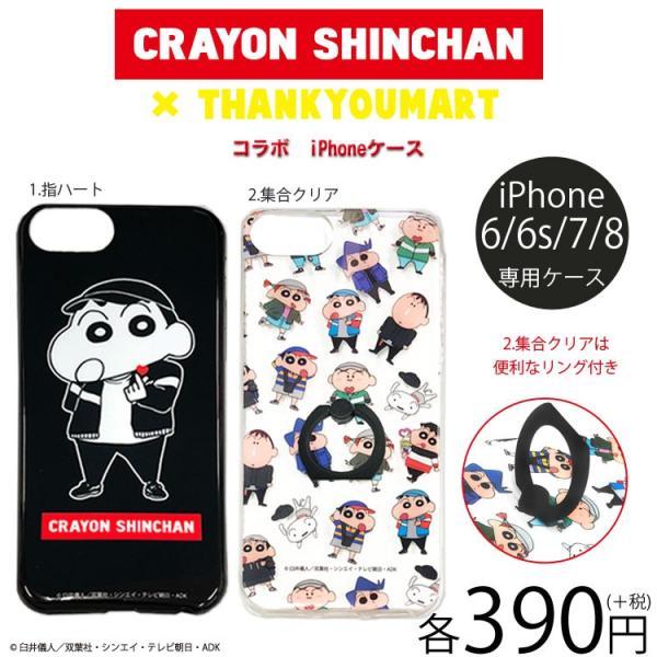 34b7c3330d メール便OK クレヨンしんちゃん コラボ iPhone6/6s/7/8 ケース サンキューマート
