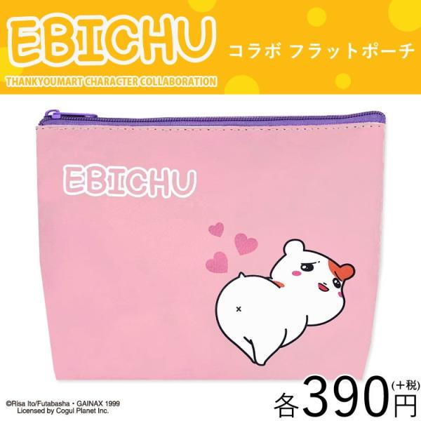 メール便OK EBICHU エビちゅ コラボ マチ付きフラットポーチ サンキューマート//10