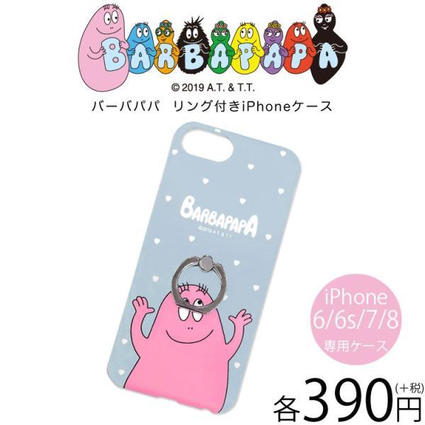 f5a6d29072 メール便OK バーバパパ リング付きiPhoneケース iPhone6/6s/7/8 サンキュー