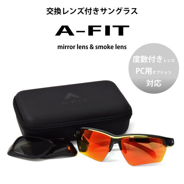 サングラスAF-802A-FITエーフィット2WAY交換レンズ付きスポーツサングラス度付きレンズ対応PC用対応マルチグラスバイク