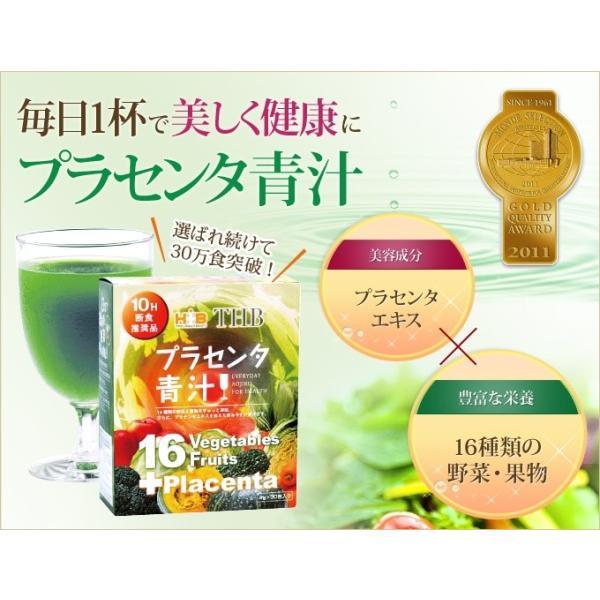 手軽に食物繊維が取れる美味しいTHBプラセンタ青汁(4g×30包) 毎日1杯で美しく健康に 美容成分プラセンタ×16種類の野菜と果物|thbshop|02