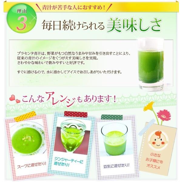 手軽に食物繊維が取れる美味しいTHBプラセンタ青汁(4g×30包) 毎日1杯で美しく健康に 美容成分プラセンタ×16種類の野菜と果物|thbshop|05