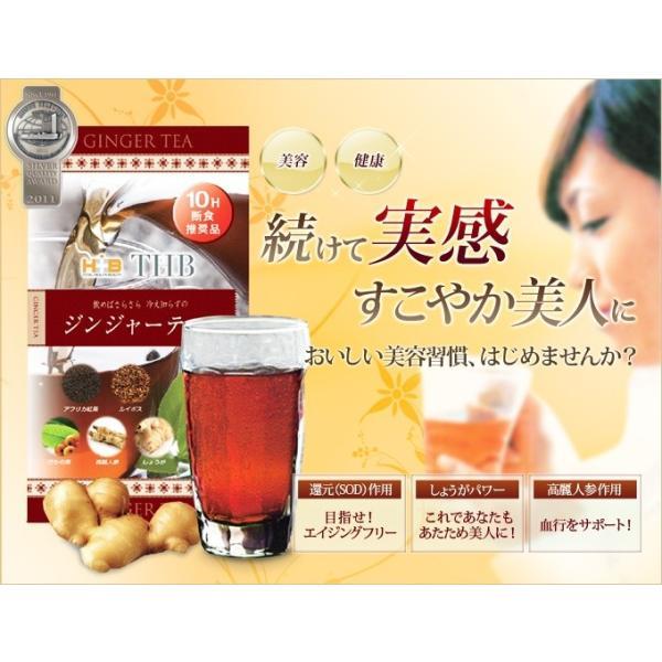 THB「ジンジャーティー」 飲みやすい・美味しいダイエットティー。通販でも大人気、アフリカつばき茶・生姜・びわの葉|thbshop