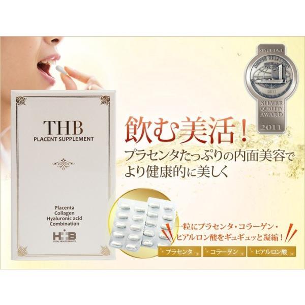 THB「プラセントサプリ」 プラセンタ スキンケア 美容 美肌|thbshop