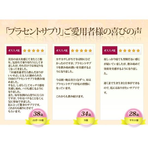 THB「プラセントサプリ」 プラセンタ スキンケア 美容 美肌|thbshop|03