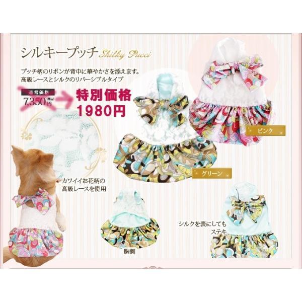 THB「わんちゃん洋服 シルキープッチ(ピンク)S」 敏感肌のわんちゃんに優しいデザイン リバーシブル アウトレット価格 激安 thbshop