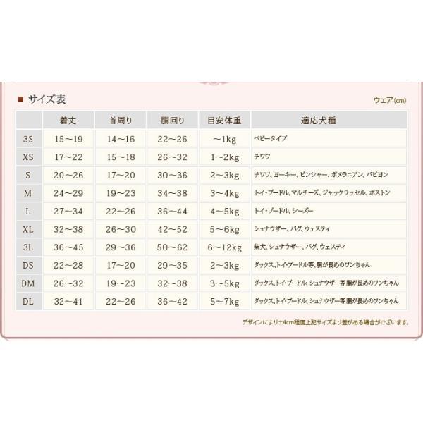 THB「わんちゃん洋服 シルキープッチ(ピンク)S」 敏感肌のわんちゃんに優しいデザイン リバーシブル アウトレット価格 激安 thbshop 04