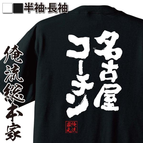 おもしろTシャツ メンズ キッズ パロディ 俺流総本家 魂心 名古屋コーチン(名言 ダイエット メッセージtシャツおもしろ雑貨 お笑いTシャツ|おも