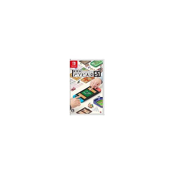 任天堂世界のアソビ大全51パッケージ版NintendoSwitch(スイッチソフト)(新品) 4902370545784 
