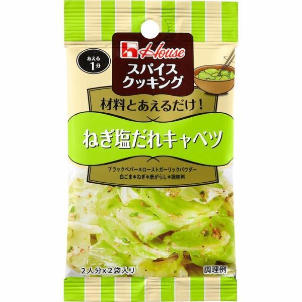 ハウス スパイスC ねぎ塩だれキャベツ 6.8g まとめ買い(×10)