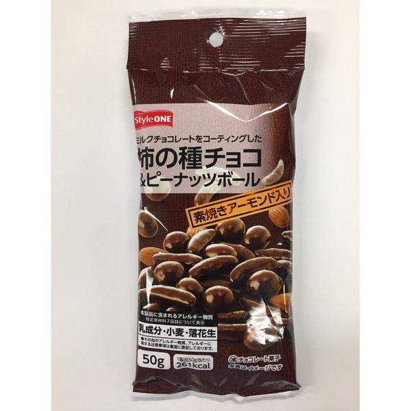 StyleONE 柿の種チョコ&ピーナツボール 50G まとめ買い(×12)