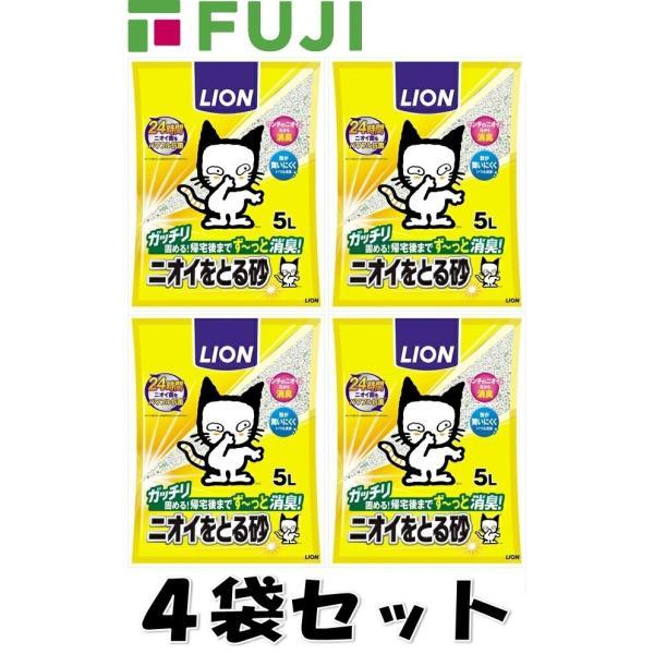 ライオン ペットキレイ ニオイをとる砂 5L×4袋 送料無料 猫砂 まとめ買い