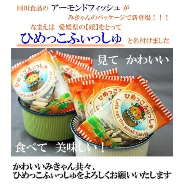 阿川食品 ひめっこふぃっしゅ 6g(個包装)x30袋入り
