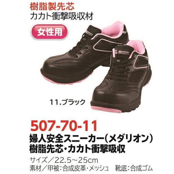 安全靴 作業靴 安全シューズ ワーキング 丸五 アタックベース 婦人安全スニーカーメダリオン 女性用 ブラック   507-70_11