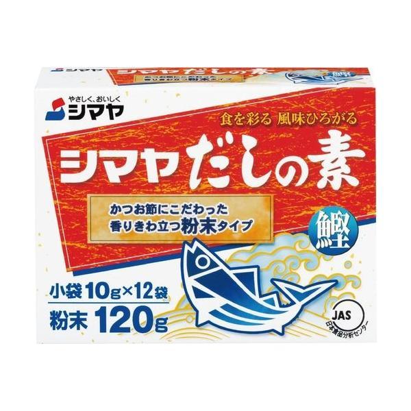 シマヤ だしの素 12袋入り 10g×12 まとめ買い(×18)