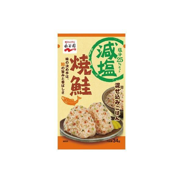 永谷園 減塩混ぜ込みごはん 焼鮭 34g まとめ買い(×10)