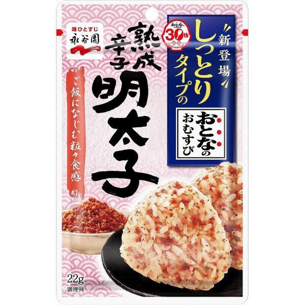 永谷園 おとなのおむすび 熟成辛子明太子 22g まとめ買い(×10)