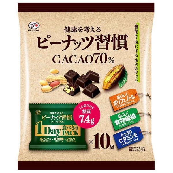 ピーナッツ習慣(カカオ70%) 12袋