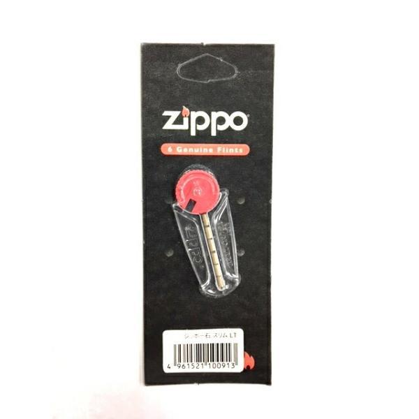 ライテック ZIPPO石  (8個以上でご注文ください)