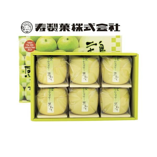 お中元 御中元 夏ギフト 寿製菓 二十世紀梨ゼリー感動です。 N-6   ポイント5倍 送料無料 鳥取 菓子 スイーツ 人気