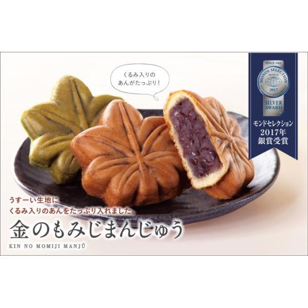 金のもみじまんじゅう10個入(プレーン5個・抹茶5個)  (バッケンモーツアルト) | 菓子 お菓子 おやつ 和菓子 饅頭