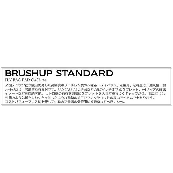 BRUSHUP STANDARD FLY BAG PAD CASE A4 iPadケース タブレットケース|the-hacienda|02
