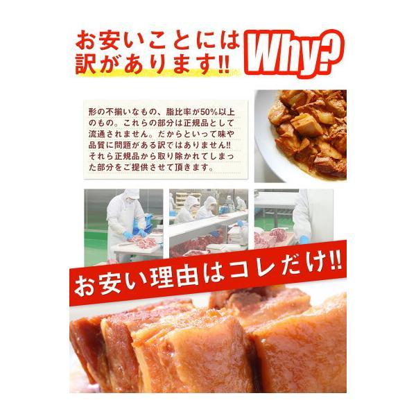はしっこ 豚 角煮 500g×2 訳あり 業務用 端っこ はじっこ 1000g|the-nikuya|03