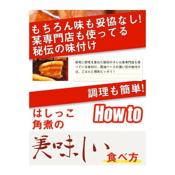 はしっこ 豚 角煮 500g×2 訳あり 業務用 端っこ はじっこ 1000g|the-nikuya|04