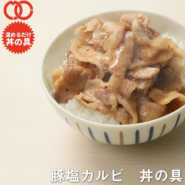 [ 送料無料 ] 簡単便利 温めるだけ 豚塩カルビ丼の具(100食パック) 豚肉 美味しい レトルト 惣菜 湯せん レンジOK 冷凍仕送り 業務用 食品 おかず お弁当