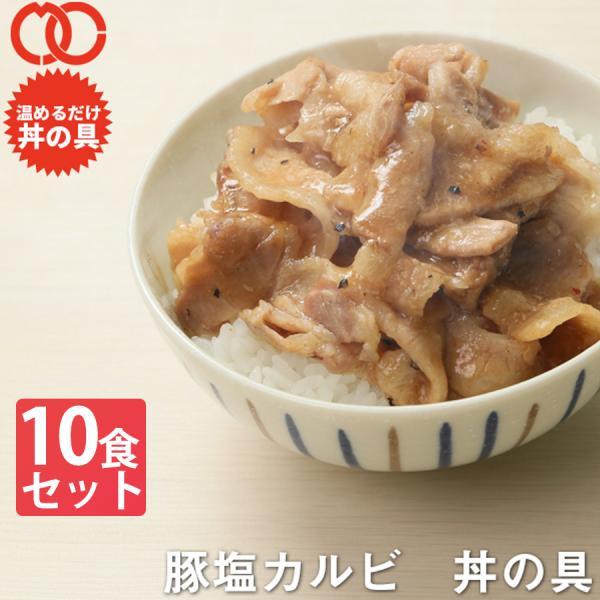 [ 送料無料 ] 簡単便利 温めるだけ 豚塩カルビ丼の具(10食パック) 豚肉 美味しい レトルト 惣菜 湯せん レンジOK 冷凍仕送り 業務用 食品 おかず お弁当