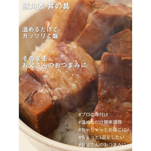 簡単便利 温めるだけ お肉屋さんが本気で作った 豚角煮丼の具(3食パック) 牛肉 豚肉 美味しい レトルト 惣菜 湯せん レンジOK 冷凍|the-nikuya|02