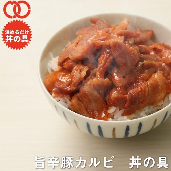 簡単便利 温めるだけ 旨辛豚カルビ丼の具(3食パック) 豚肉 美味しい レトルト 惣菜 湯せん レンジOK 冷凍 仕送り 業務用 食品 おかず お弁当 冷凍 子供