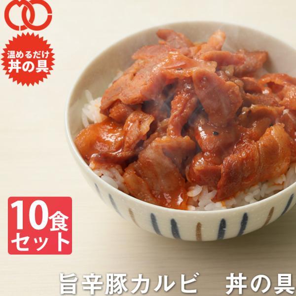 [ 送料無料 ] 簡単便利 温めるだけ 旨辛豚カルビ丼の具(10食パック) 豚肉 美味しい レトルト 惣菜 湯せん レンジOK 冷凍仕送り 業務用 食品 おかず お弁当