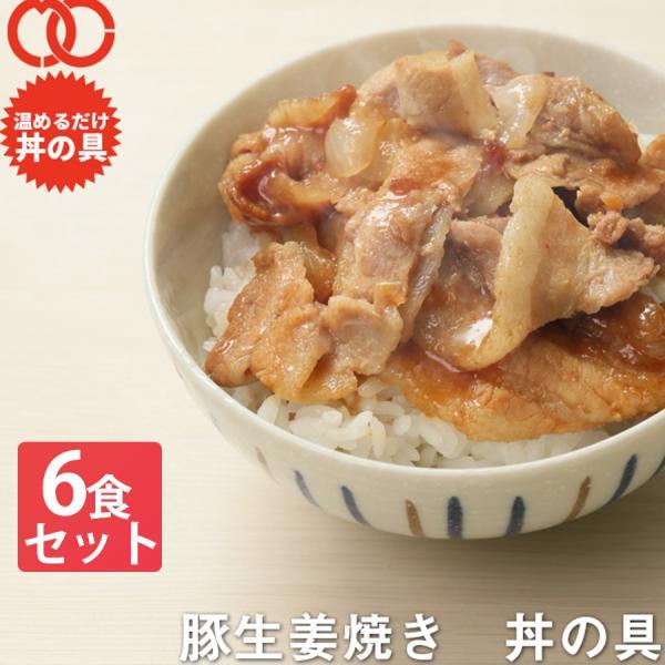 [ 簡単便利 温めるだけ ] 豚生姜焼き丼 丼の具 ( 6食 パック ) 保存食 業務用冷凍食品 冷凍食品 仕送り 業務用 食品 おかず お弁当 冷凍 子供 お取り寄せ