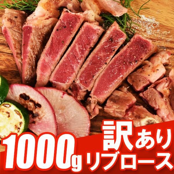 [ 訳あり 送料無料 ] はしっこリブロース ステーキ(200g×5枚) さらにオマケ!丼の具付き|the-nikuya