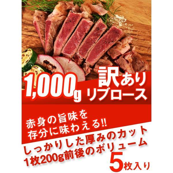 [ 訳あり 送料無料 ] はしっこリブロース ステーキ(200g×5枚) さらにオマケ!丼の具付き|the-nikuya|02