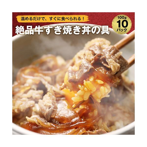 送料無料 牛すき焼き丼の具 90g×10食 特価 業務用|the-nikuya