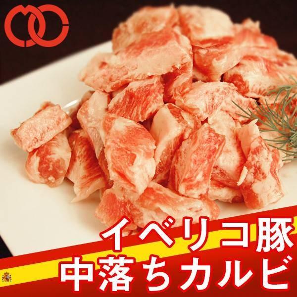 イベリコ豚 カルビ 激安 格安