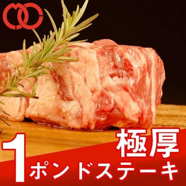 アンガスビーフ 厚切り 1ポンド ロック ステーキ 450g|the-nikuya|02