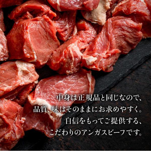 送料無料 アンガスビーフ ひとくち カット ステーキ 400g×3|the-nikuya