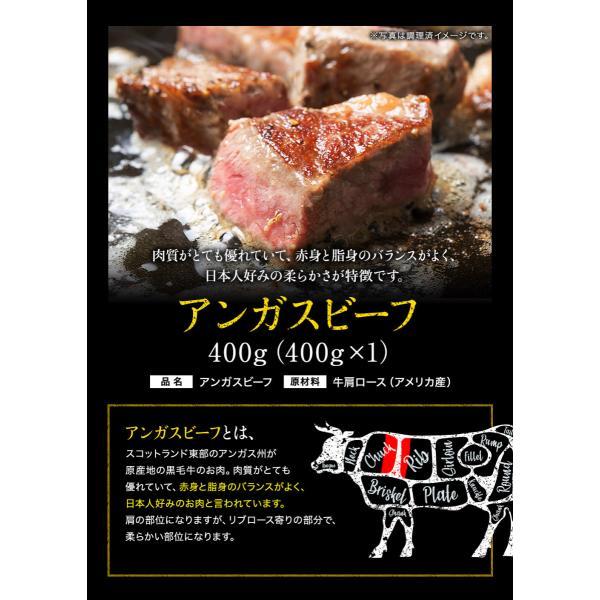 アンガスビーフ ひとくち カット ステーキ 400g|the-nikuya|03