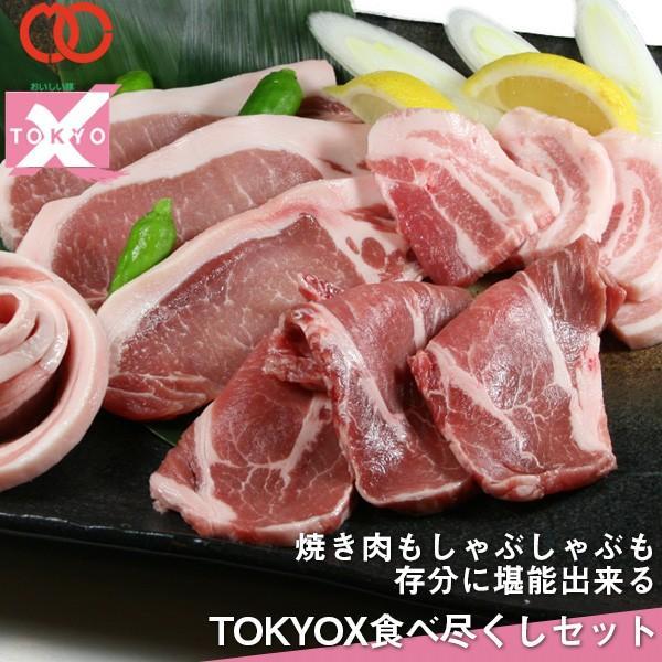 送料無料 TOKYO X 食べつくしセット 1.6kg 幻の豚肉 東京X トウキョウエックス 豚肉 肩ロース バラ肉 モモ肉 切り落とし 更におまけに200g|the-nikuya