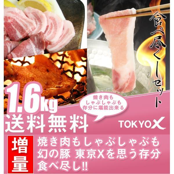 送料無料 TOKYO X 食べつくしセット 1.6kg 幻の豚肉 東京X トウキョウエックス 豚肉 肩ロース バラ肉 モモ肉 切り落とし 更におまけに200g|the-nikuya|02