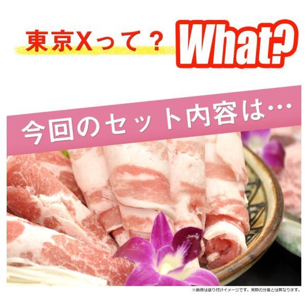 送料無料 TOKYO X 食べつくしセット 1.6kg 幻の豚肉 東京X トウキョウエックス 豚肉 肩ロース バラ肉 モモ肉 切り落とし 更におまけに200g|the-nikuya|03
